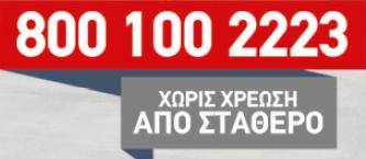 10 ΤΗΕΛΦΩΝΙΚΕΣ ΓΡΑΜΜΕΣ